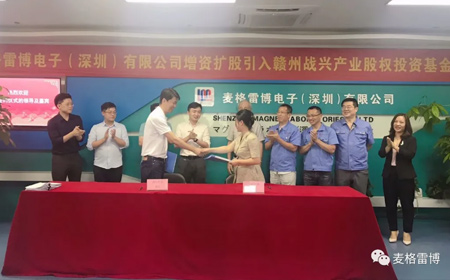 Ganzhou Zhanxing Industry Equity Investment Fund officially participates in McGregor