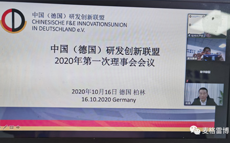 SHENZHEN MAGNET LABORATORIES CO.,LTD.is honored to be accepted as the 33rd member of China (Germany) R&D Innovation Alliance